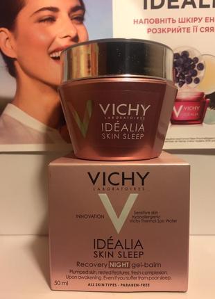 Восстанавливающий ночной гель-бальзам vichy idealia skin sleep 50 мл уценка! + подарок!