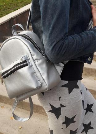 Женский рюкзак маленький серебреный для прогулок, учебы, города