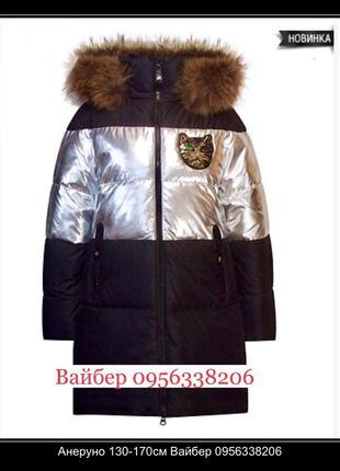 """Пальто зимнее для девочки """"anernuo"""" 18192  черное золото и чёрное серебро. китай.зима 2019"""