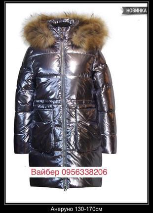 Пальто на тинсулейте золото и серебро anernuo (18224). китай.зима 2019