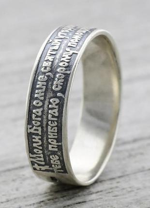 Кольцо серебро 925 пробы молитва св. николаю 1447