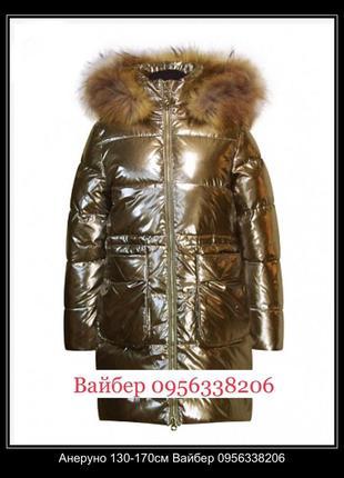 Новое пальто золото и серебро.anernuo (18224). китай. зима 2019