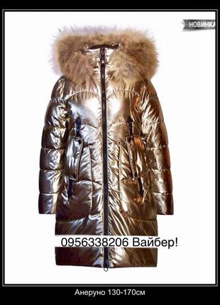 Зимнее пальто anernuo на тинсулейте золото. (18211).китай.зима 2019