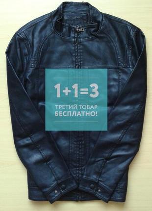 ♤ акция 1 + 1 = 3 ♤ демисезонная куртка, кожзам