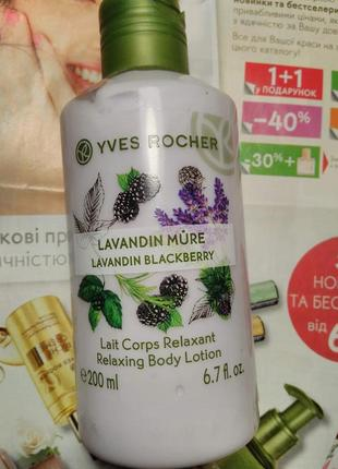 Молочко для тела лаванда - ежевика
