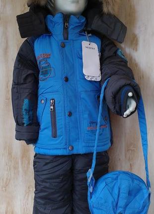 Распродажа! зимний теплый термо костюм комбинезон тройка на мальчика 2-6 лет 86-116 см.