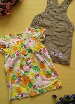Набор платье и сарафан, 12 мес., 80 см, 100% хлопок