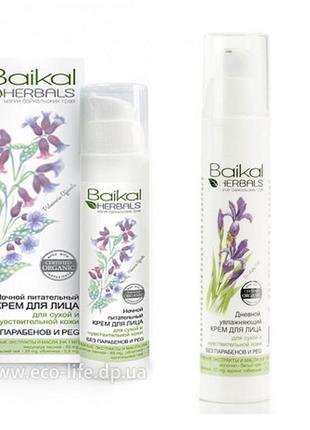 Набор натуральной косметики baikal herbals для сухой и чувствительной кожи лица
