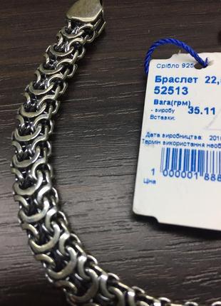 Браслет серебро 925 проба.3 фото