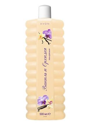 Пена для ванн эйвон ваниль и орхидея avon 500 мл