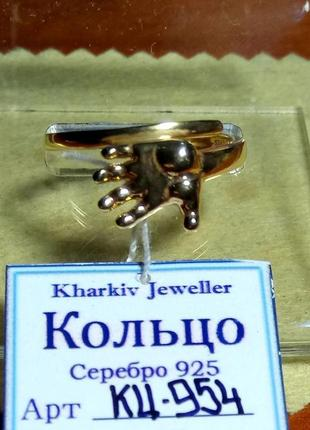 """Кольцо серебряное в позолоте"""" ручка"""""""