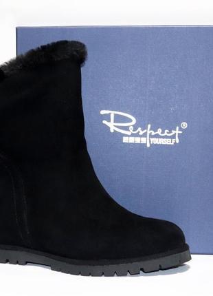 Зимние ботинки respect натуральная кожа цигейка 35-40 р.