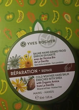 Бальзам для рук защита от холода yves rocher