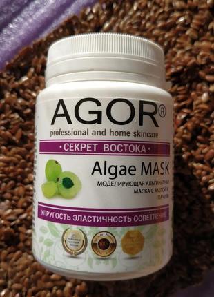 Альгинатная маска «секрет востока» agor