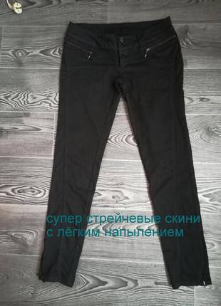 Скини  стрейчевые, мягкие   ( с небольшим напылением ) по бокам штанин замочки