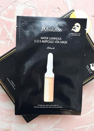 Профессиональная ультратонкая витаминная маска  корея 30 мл сыворотки