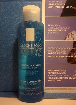 Физио средство для снятия макияжа с глаз la roche-posay physiological 125 мл уценка!