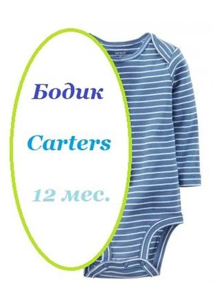 Бодик с длинным рукавом для мальчика carter's (картерс) 12 мес.