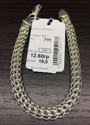 Браслет белое серебро 925 проба. плетение: венеция. длина:19,5 см.