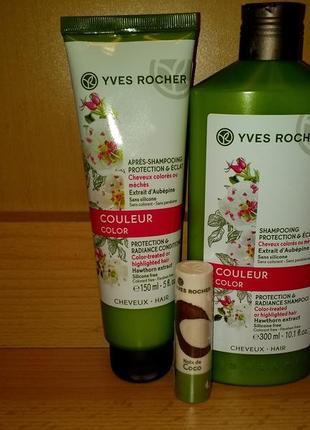 Набор защита окрашенных волос шампунь,бальзам и бальзам для губ ив роше yves rocher