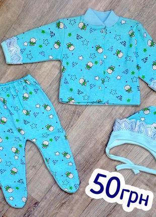 Комплект для новорожденного (кофта, ползунки, шапка)