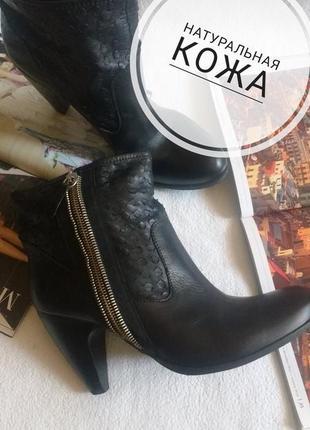"""Перфорированные ботинки / ботильоны из натуральной кожи с """"двойным"""" замком """"bronx"""""""