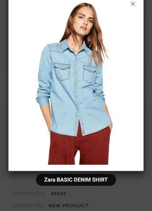 Жіноча сорочка/рубашка zara