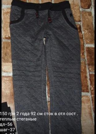 Теплые простеганые спортивные штаны 2 года сток