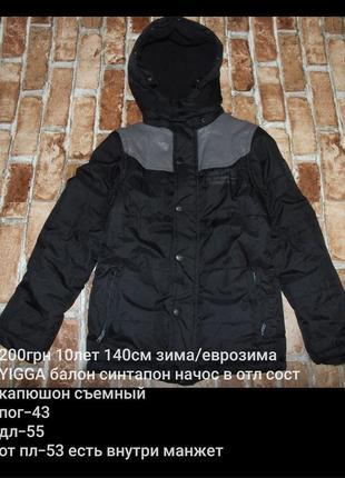 Куртка зима еврозима теплая синтапон и флис 10 лет 140 см yigga (тополино подросток)