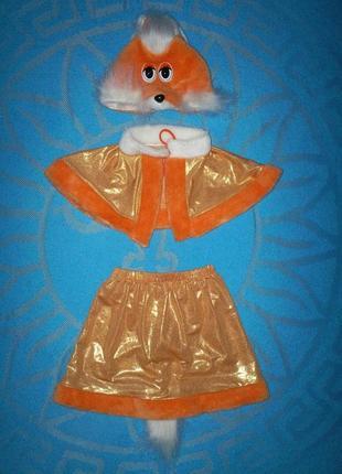 Продажа карнавальный костюм, лиса, лисиця, лисичка
