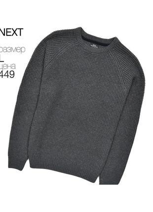 Next l / плотный свитер