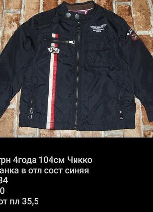 Куртка ветровка чикко 4 года