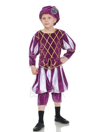 Карнавальный костюм принц паж глашатый