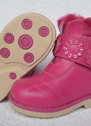 Акция!зимние кожаные на шерсти ортопедические ботиночки 22-27р шалунишка