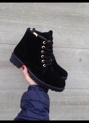 Чёрные ботинки