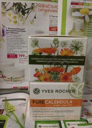 Восстанавливающий дневной и ночной крем для лица pure calendula от yves rocher