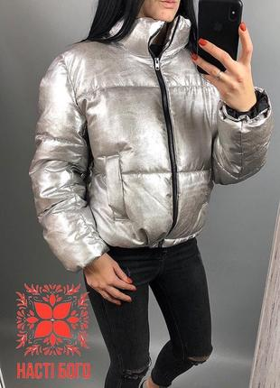 Куртка пухан оверсайз эко пух серебряный серебро h&m