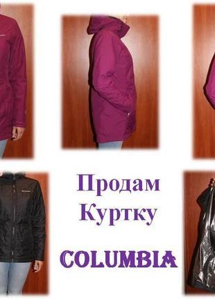 Куртка женская зимняя columbia