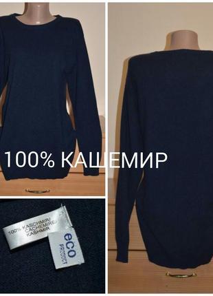 Темно синий пуловер с круглым вырезом из 100% кашемира
