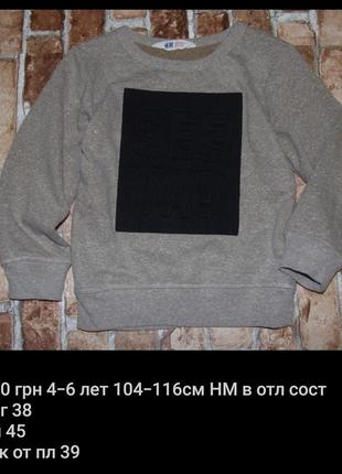 Кофта свитер 4-6 лет