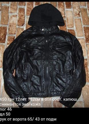 Куртка кожа эко кожа 12лет