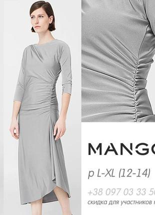 Стильное асимметричное платье, нарядное, серое, оригинал mango l 12 48 - xl 14 50
