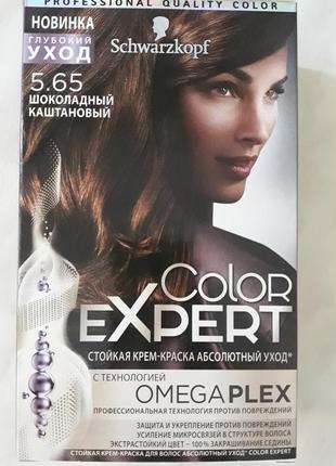 Краска для волос schwarzkopf color expert, тон 5. 65 шоколадный каштановый