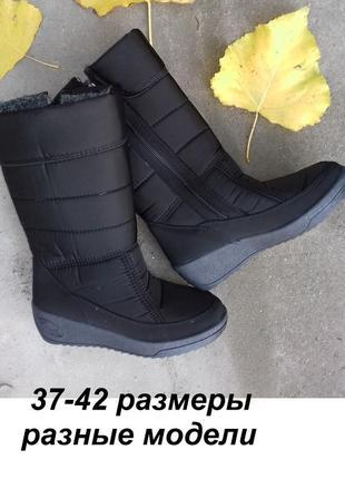 Зимние сапоги женские дутики на меху кредо 37-42