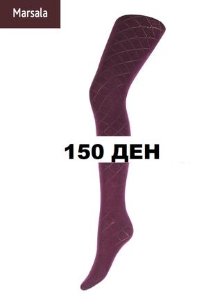 Колготки бавовняні марсала 150 ден / розмір 4 колготы хлопковые