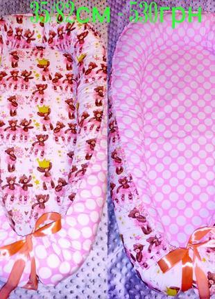 Кокон гнездышко со сьемным матрасиком для девочки мишки с горошком