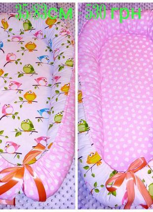 Кокон гнездышко со сьемным матрасиком для новорожденной девочки воробушки с сердечками
