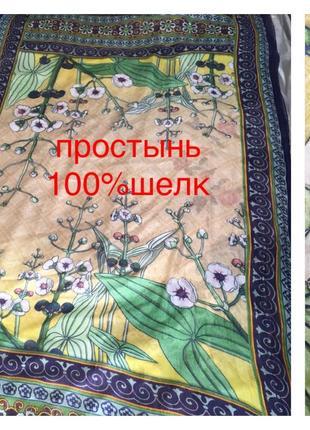 Шелковая простынь 100% натуральный шелк