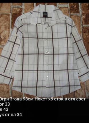 Рубашка хб 3года сток