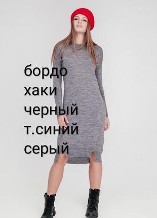 Стильное теплое платье миди